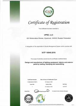 Сертификат соответствия IATF 16949:2016