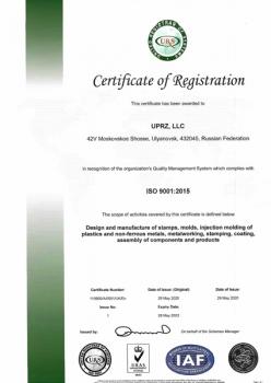 """Сертификат соответствия требованиям ISO 9001:2015 ООО """"УПРЗ"""""""